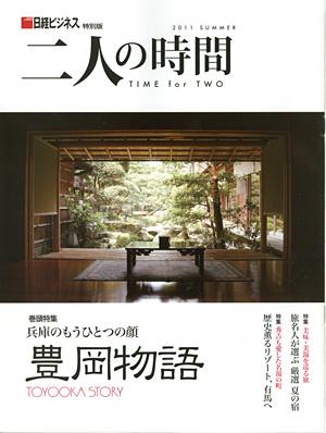 日経ビジネス特別版.jpg