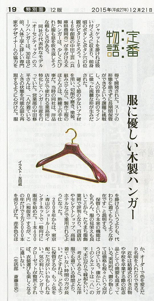 151221yomiurikiji.jpg