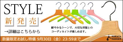 2011stylebnr.jpg