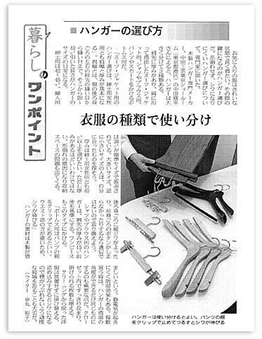 20120901nikkei.jpg