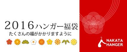 fukubukuro2016.jpg
