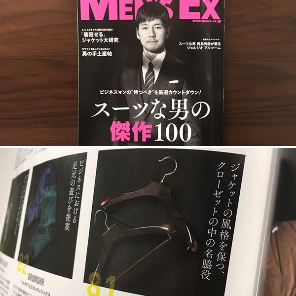 mens_ex201703.jpg