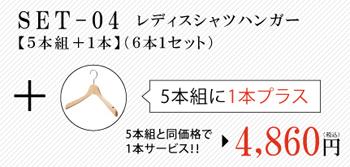 natsu_sh_set04-1.jpg