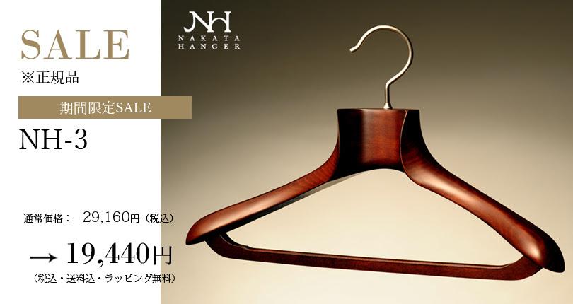 nh-3_sale.jpg