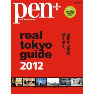 real tokyo guide 2012.jpg